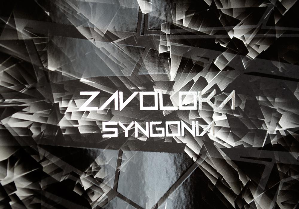 """Zavoloka """"Syngoniya"""" (kvitnu51)"""